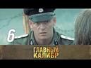 Главный калибр. 6 серия 2006. Военный фильм, боевик, приключения @ Русские сериалы