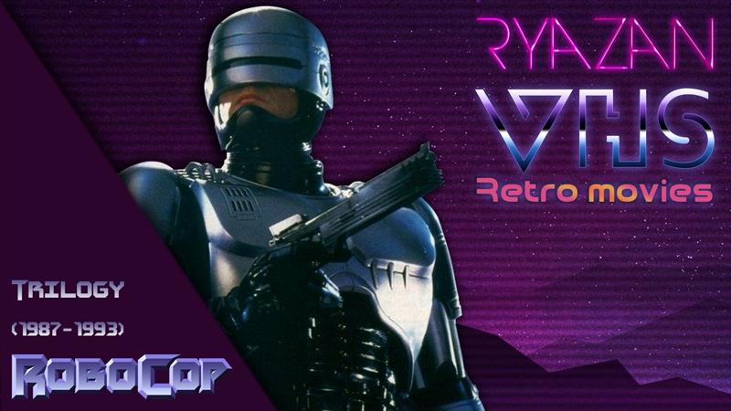 ROBOCOP VHS TRILOGY