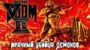 [Обзор Mini Doom 2] - Мрачный убийца демонов