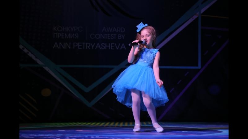 Гальцова Арина Я Танцую автор песни Анна Петряшева