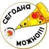 сегодняможно.рф