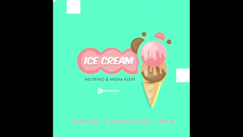 Nejtrino Misha Klein - Ice Cream (Скачай прямо сейчас)