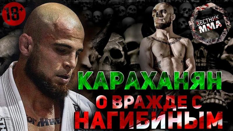 Георгий Караханян - О вражде с Нагибиным