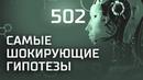 Доисторический космос. Выпуск 502 20.09.2018. Самые шокирующие гипотезы.