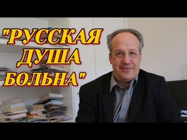 Французский историк о поездке в Россию