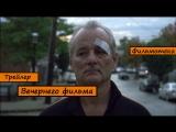 (RUS) Трейлер фильма Сломанные цветы / Broken flowers.