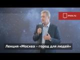 Выступление Сергея Собянина на форуме «Россия — страна возможностей»