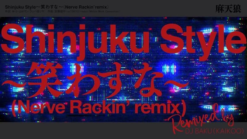 ヒプノシスマイク「Shinjuku Style 〜笑わすな〜(Nerve Rackin remix)」/シンジュク・ディ