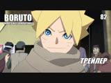 Boruto: Naruto Next Generations - эпизод 82 \ Трейлер