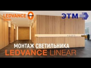 Ledvance linear