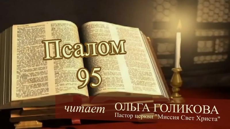 Место из Библии Провозглашение на неделю Псалом 95