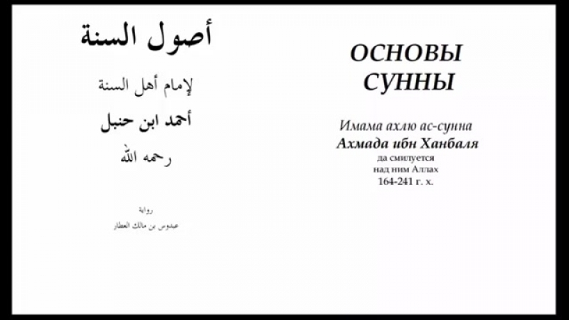 А. Караев – Шарх ар Раджихи - Усуль ас Сунна им. Ахмада 10 урок