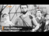 Иосиф Кобзон От Кубы до Норд-Оста