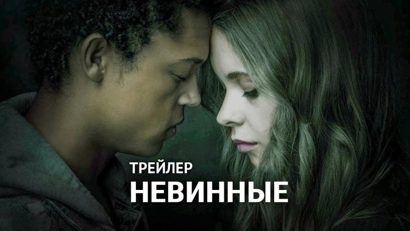 Невинные (1 сезон) — Русский трейлер (2018)