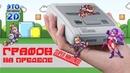 Игры выжавшие максимум из SNES ЭЧ2D 76 vol2