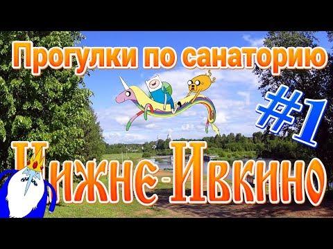 Прогулки по санаторию Нижне-Ивкино. Киров. Часть 1.