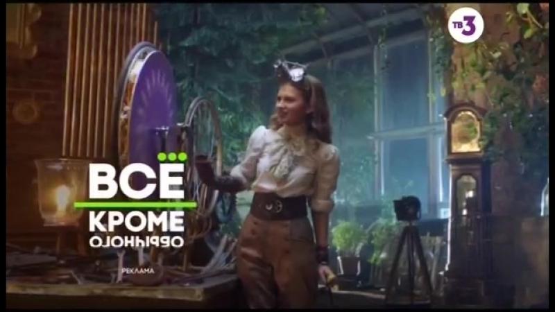 Анонс и реклама (ТВ-3, 25 мая 2017)