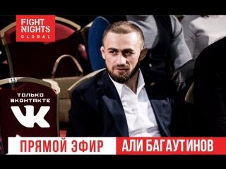 Прямой эфир на FIGHT NIGHTS GLOBAL TV с Али Багаутиновым