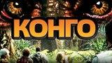 Конго HD(фантастика, боевик, детектив, приключения)1995