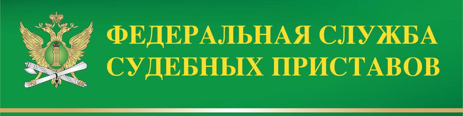служба судебных приставов россия официальный сайт