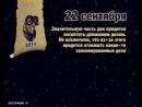 Астропрогноз на 22 сентября