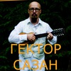 ГЕКТОР САЗАН | 17.02 | FISH FABRIQUE