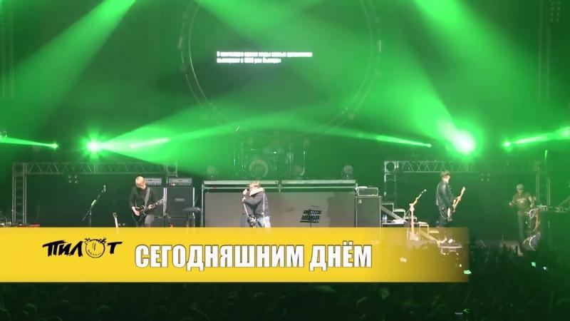 Пилот Юрий Шевчук - Сегодняшним днём (LIVE, «Двадцатничек!» в Юбилейном 11.02.17)