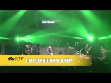 Пилот &amp Юрий Шевчук - Сегодняшним днём (LIVE, Двадцатничек! в Юбилейном 11.02.17)
