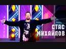 Премьера. Стас Михайлов - Кто, если не ты