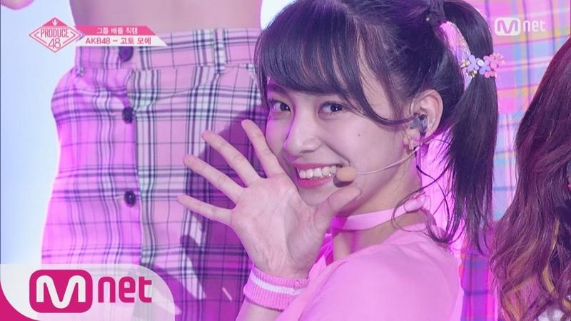 PRODUCE48 [단독/직캠] 일대일아이컨택ㅣ고토 모에 - 트와이스 ♬OOH-AHH하게_1조 @그룹 배틀