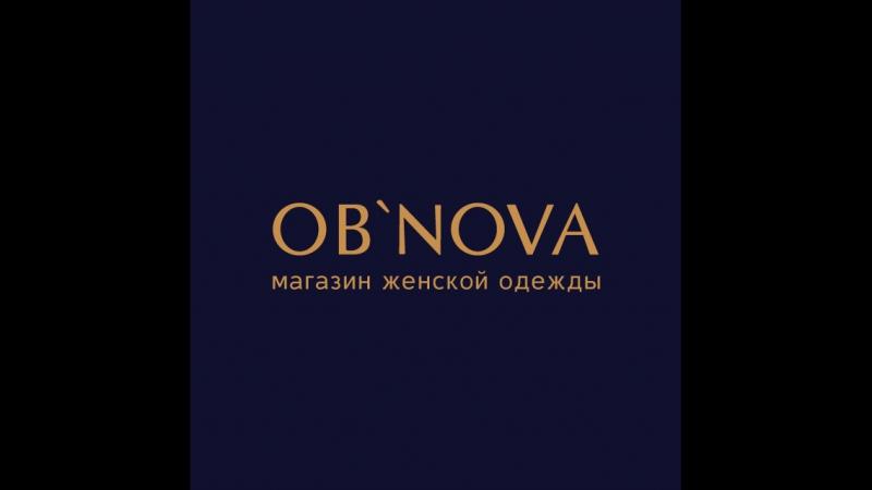 OB`NOVA. Новое поступление.