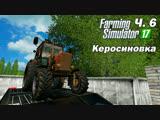 [FS 17] ⏩Карта Керосиновка ⏪ РОЗЫГРЫШ FARMING SIMULATOR 19 ⏳ #6