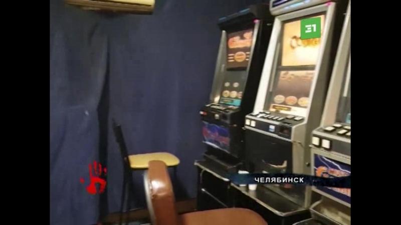 Полицейские накрыли подпольное казино в центре Челябинска.