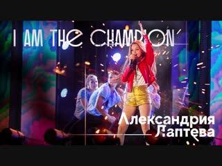 Александрия Лаптева - I Am the Champion (Audio 2018)