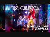 Александрия Лаптева - I Am the Champion (Audio 2018)
