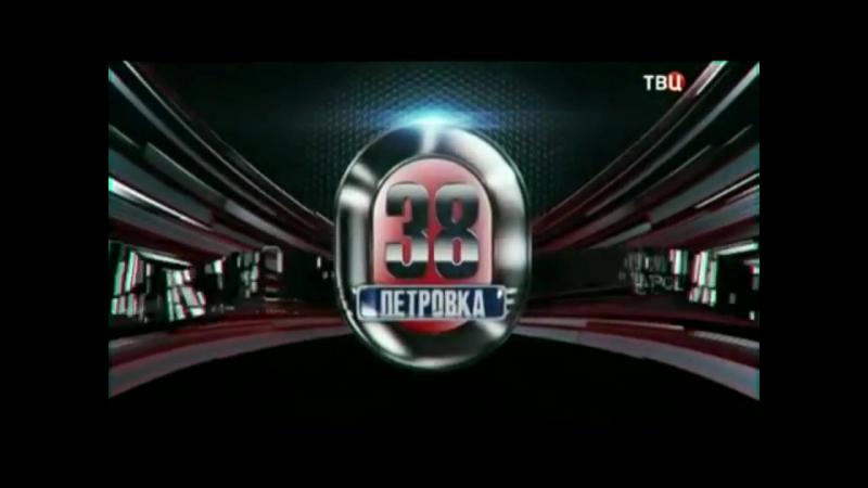Заставка программы Петровка 38 (ТВ Центр, 2015-н.в)