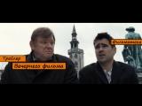 (RUS) Трейлер фильма Залечь На Дно в Брюгге / In Brugges.