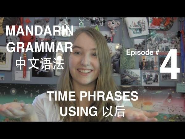Mandarin Grammar 4 Time Phrases Using 以后