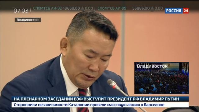 Новости на Россия 24 Путин раскажет на ВЭФ о проблемах ускорения Дальнего Востока