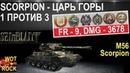 M56 Scorpion - Скорпион - царь горы! 1 против 3Mentan WCAT1