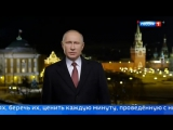 Президент России Путин Новогоднее обращение 2018 Новый Год 0chan