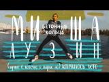 Миша Лузин - лучше, конечно, в парке, но Кончилось лето Аудио 2017