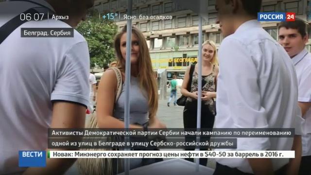 Новости на Россия 24 • В Белграде может появиться улица Сербско-русской дружбы