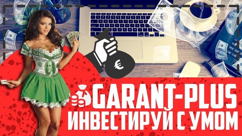 Garant-plus заработок в интернете! Инвестиционный проект по заработку денег! Страховка 10$
