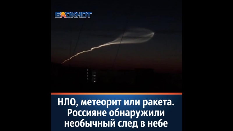 НЛО, метеорит или ракета