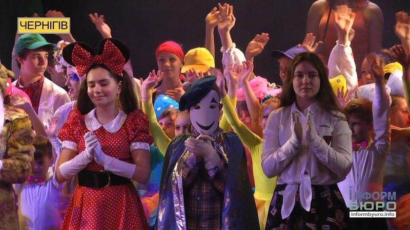 На крилах мрій у Чернігові стартував перший театральний дитячий фестиваль