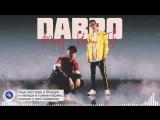 Dabro - Между нами ток (премьера песни, 2018)