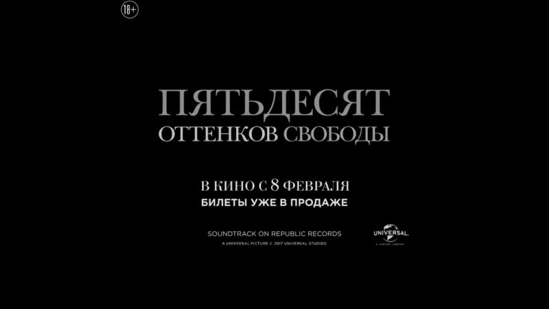 ПЯТЬДЕСЯТ ОТТЕНКОВ СВОБОДЫ 18 уже в кино