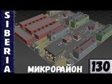 МИКРОРАЙОН GTA Siberia MTA #130