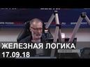 Сергей Михеев Железная логика Полный эфир 17 09 18